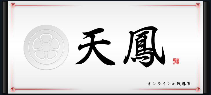 「天鳳」の画像検索結果